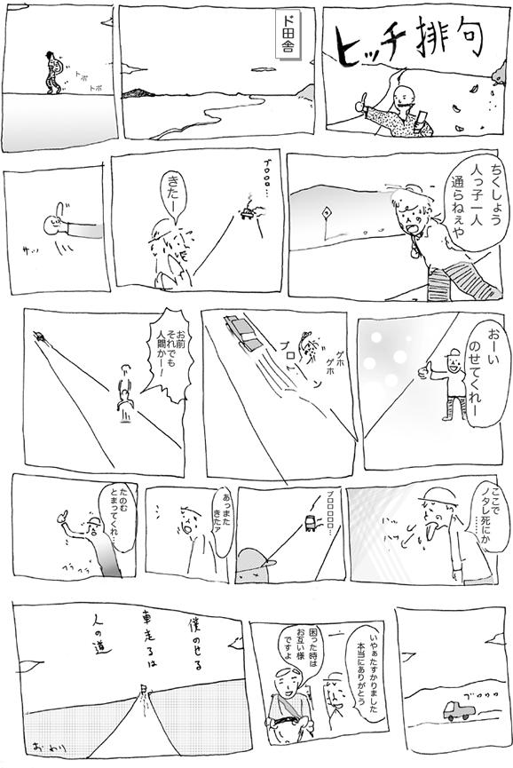 ヒッチ俳句