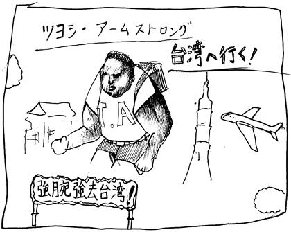 ツヨシ・アームストロング