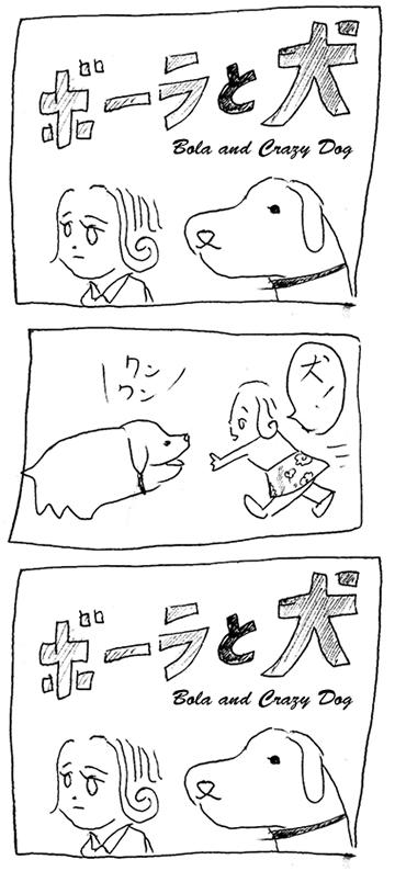 ボーラと犬