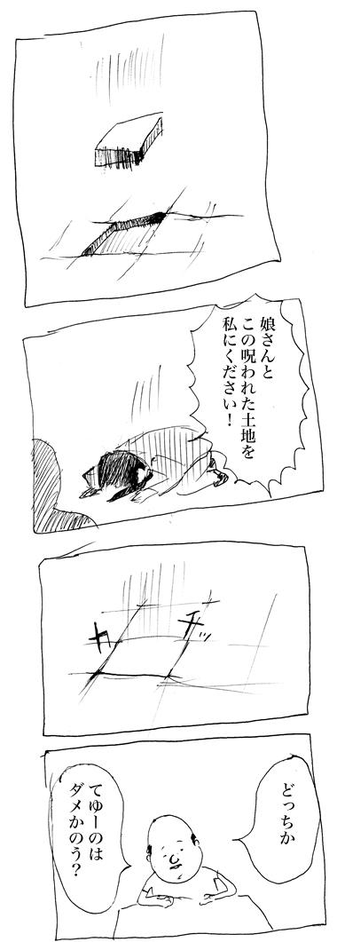 タイル/欲張り