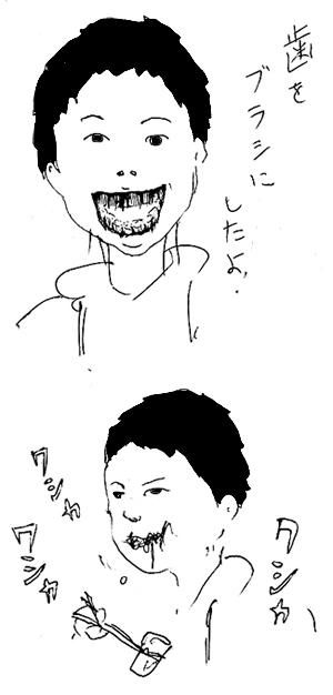 歯をブラシ