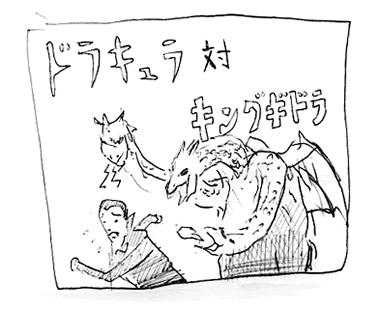 ドラキュラ対キングギドラ