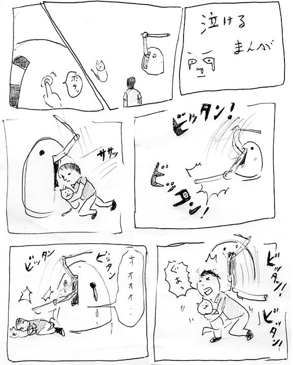 泣ける漫画