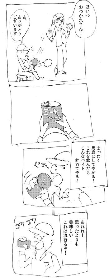 ミートソース
