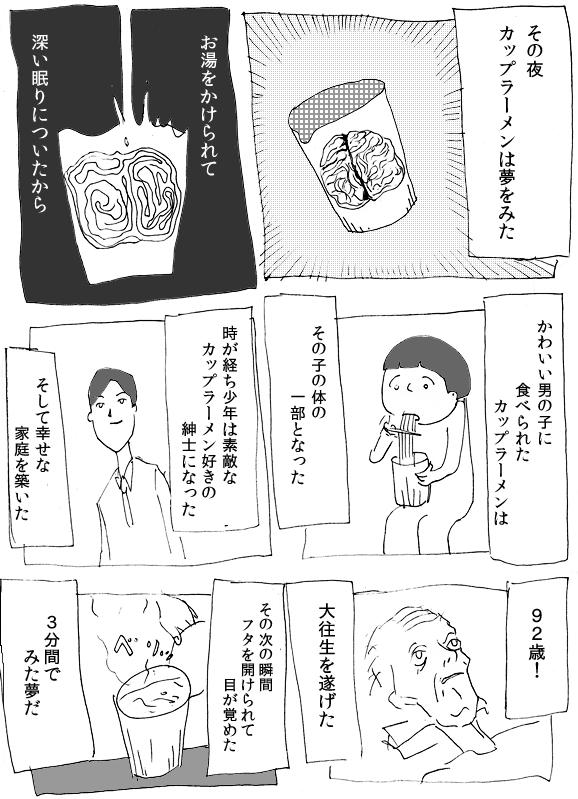 カップラーメンの夢