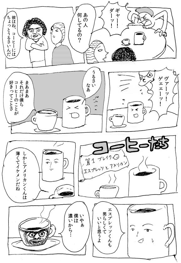 コーヒーたち