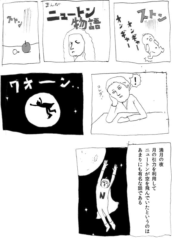 ニュートン物語