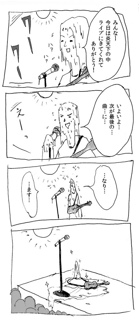 野外ライブ