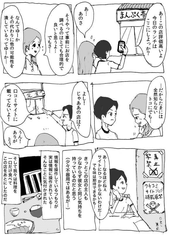 情報化社会