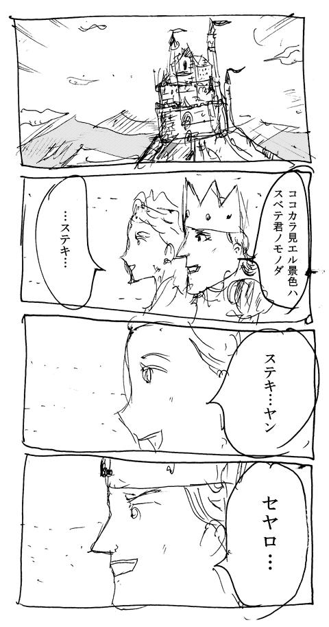 ヤン王子とセヤロ姫