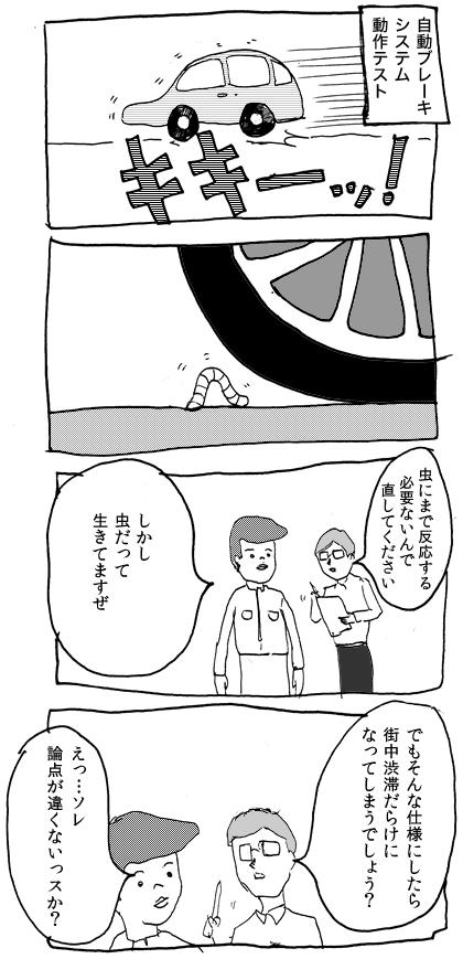自動ブレーキシステム