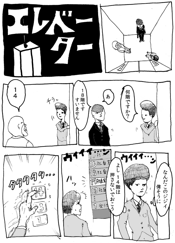 エレベーター(社畜)