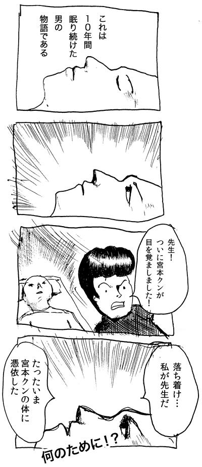 眠り続けた男