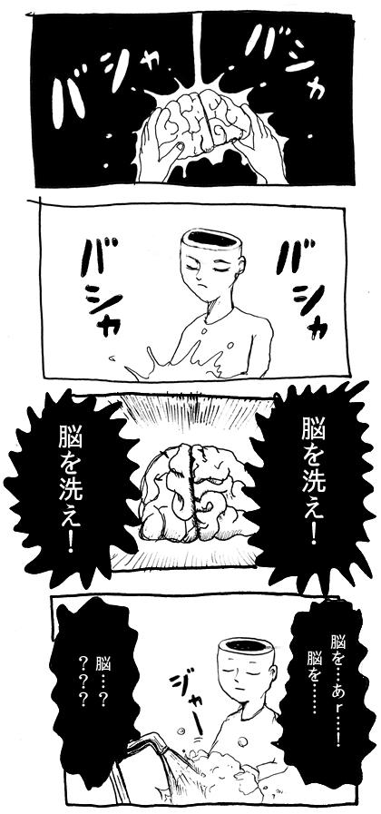洗脳(洗いすぎ)