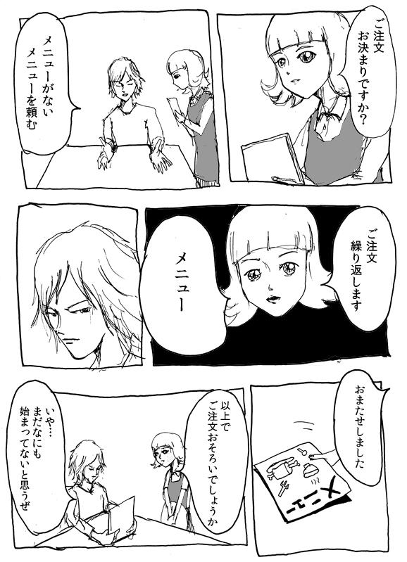 ボーイ・ミーツ・ガール