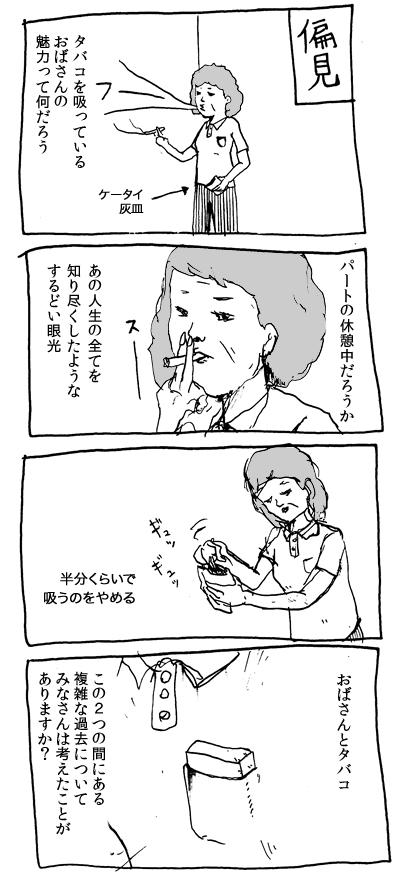 偏見(おばさんとタバコ)