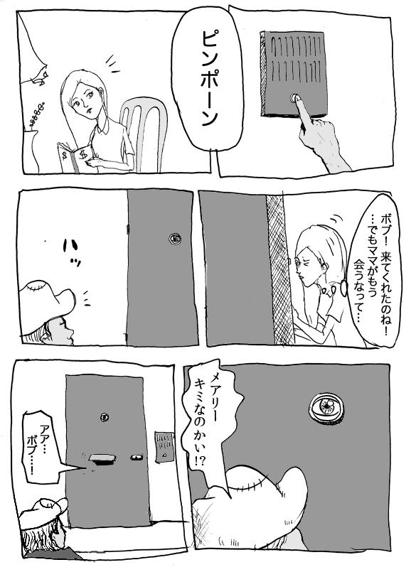 禁じられた恋