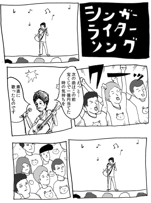 シンガーライターソング