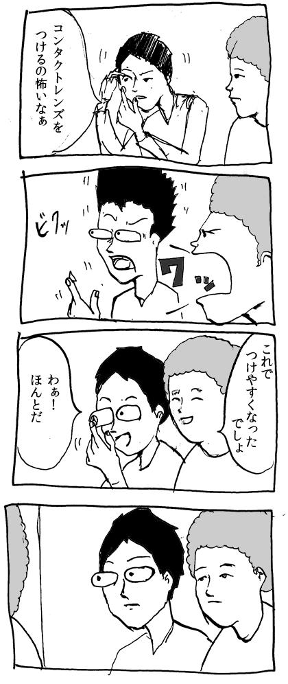 コンタクトレンズ2