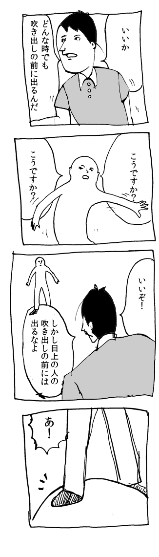 漫画塾(吹き出し)
