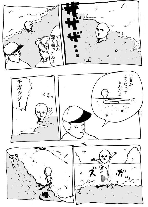 宇宙人、海へ行く
