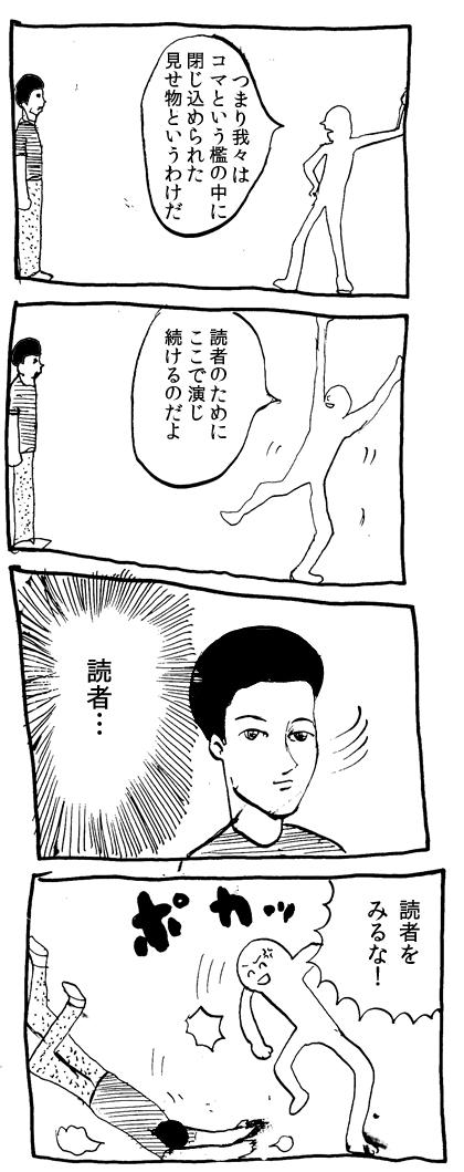 漫画塾(コマ)