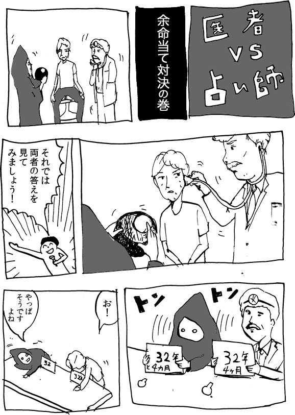 医者VS占い師