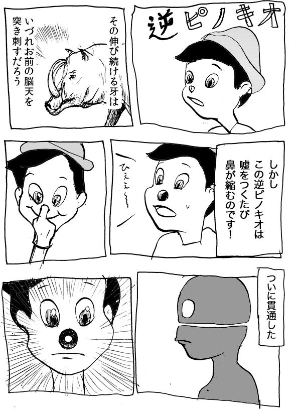逆ピノキオ
