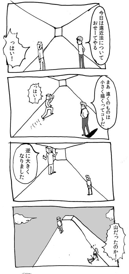 漫画塾(遠近法)
