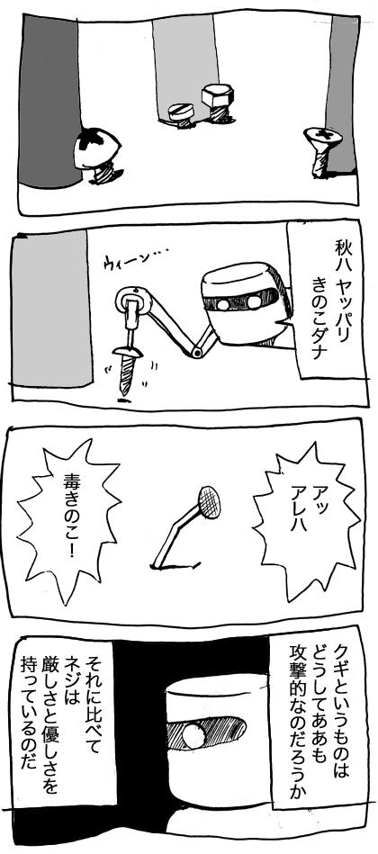キノコ狩り