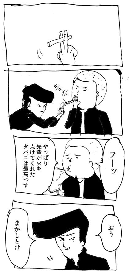 先輩のタバコ