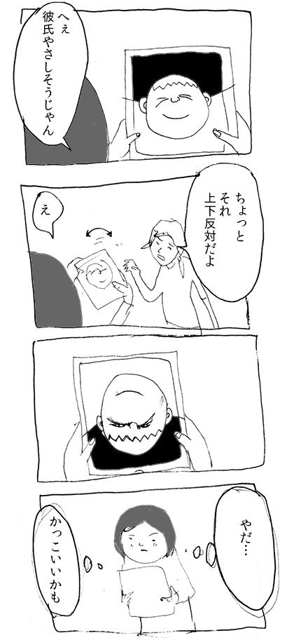 彼氏の写真