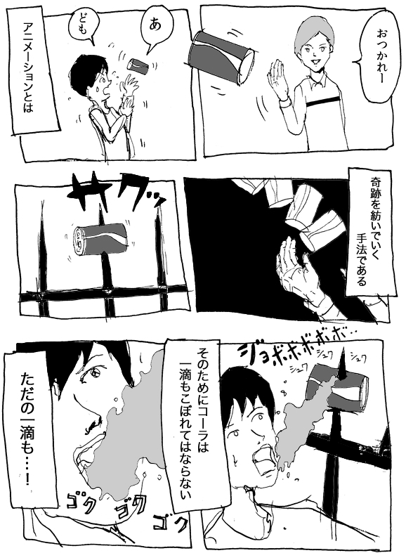 アニメーション