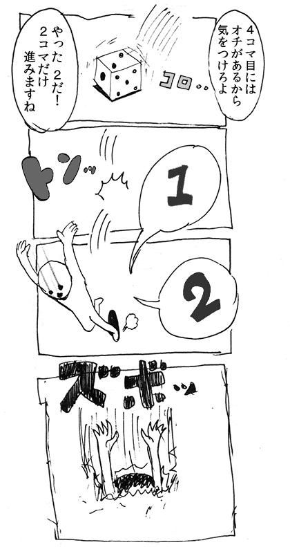漫画塾(4コマ)