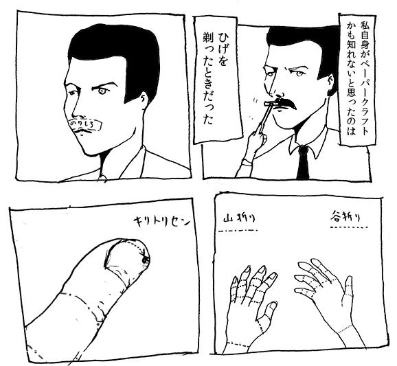 ペーパークラフト