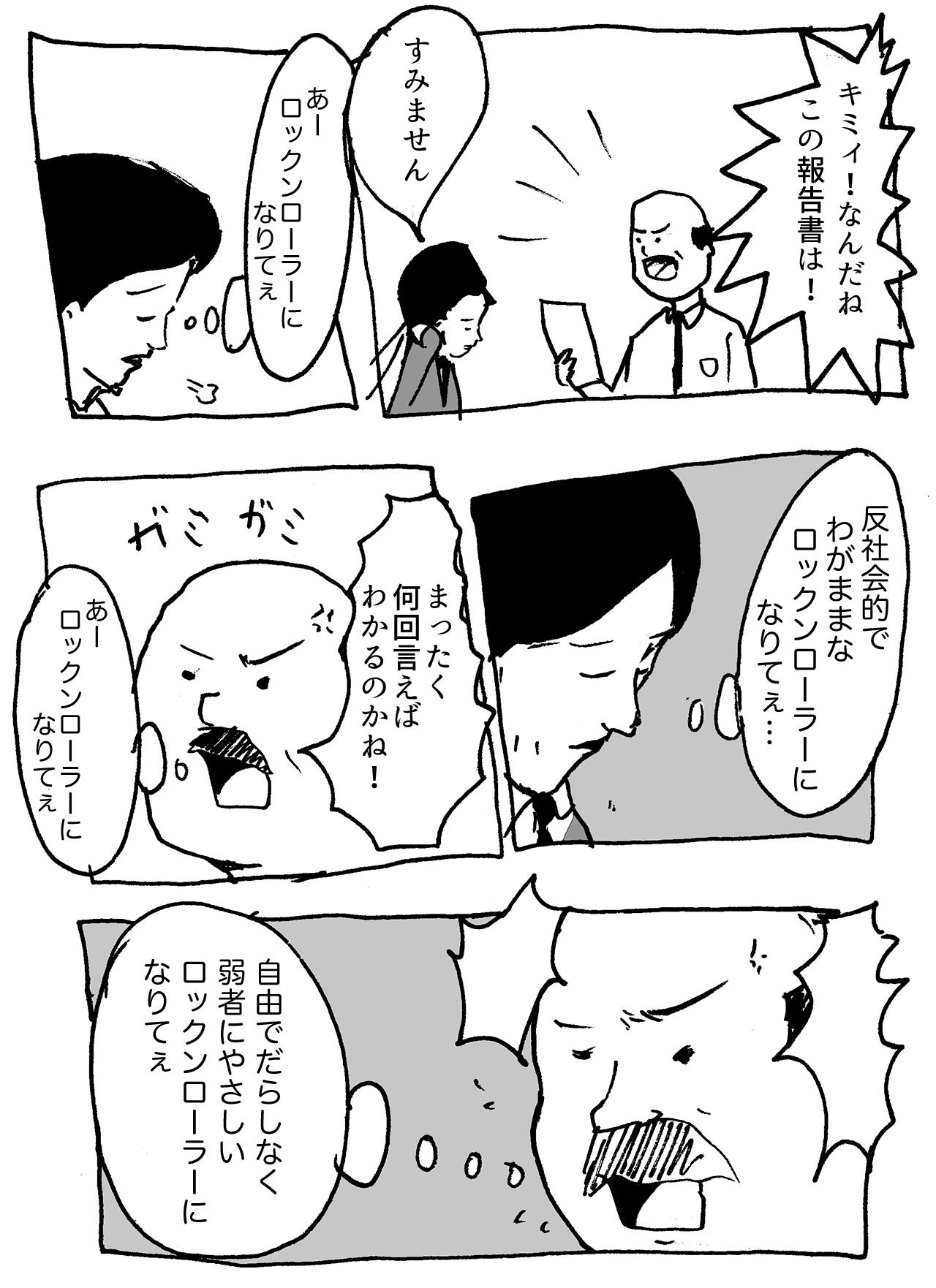 ロックンローラー