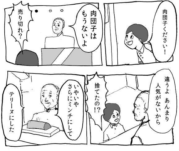 ミートボール・レクイエム