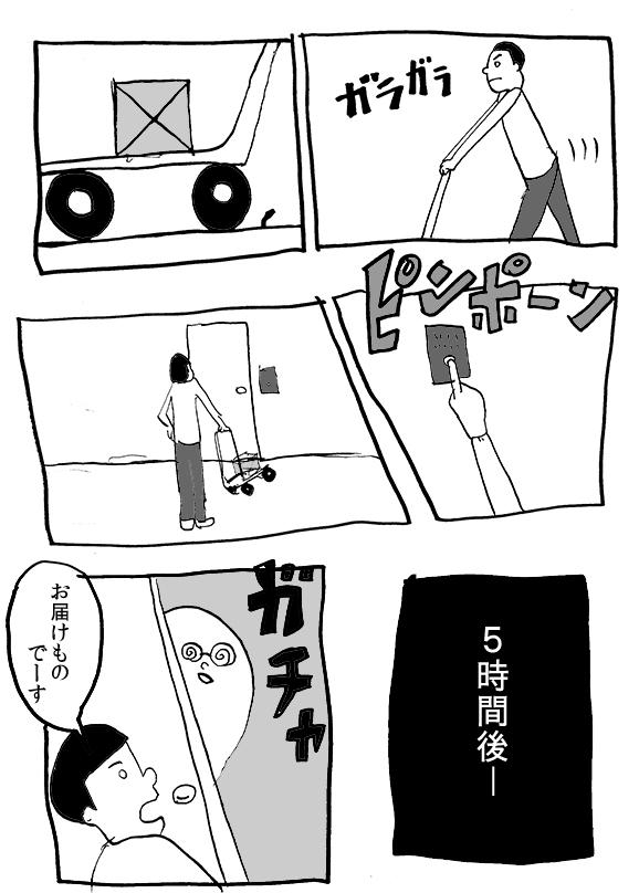 コミック・バイオレンス