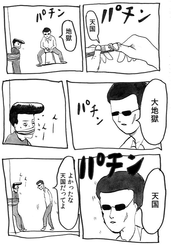 爪切り占い