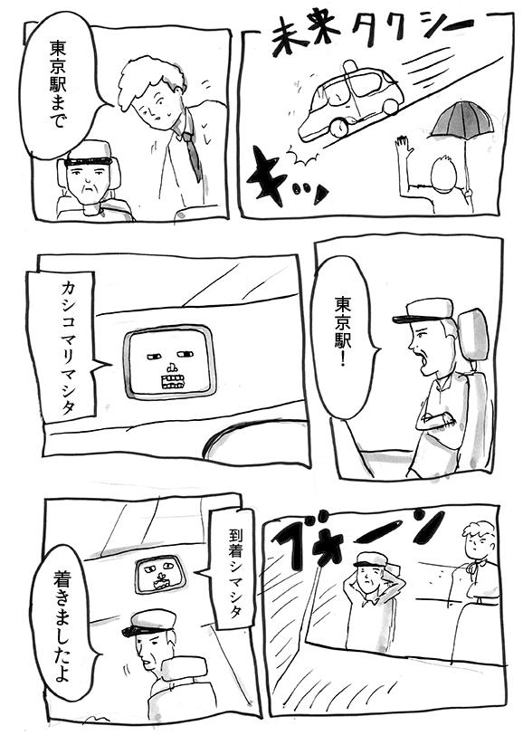 未来タクシー