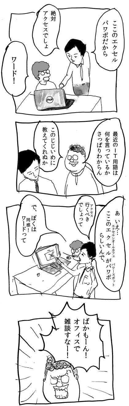 オフィス系
