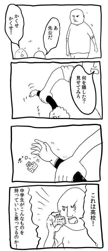 持ち物検査