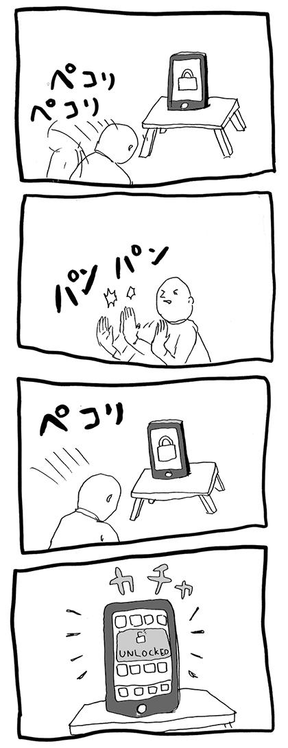 パスコード