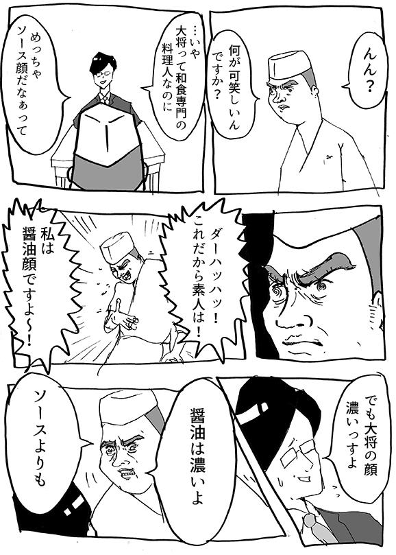 顔 ソース