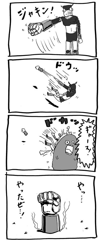 ロケットパンチ