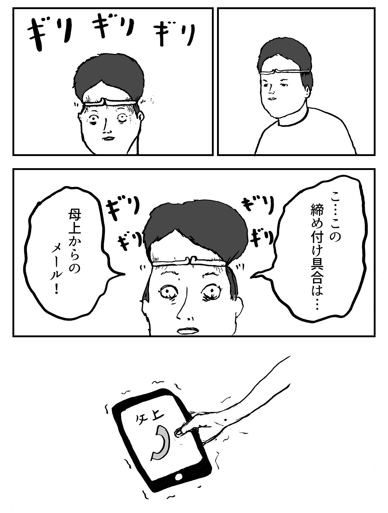 ウェアラブル端末(輪っか)