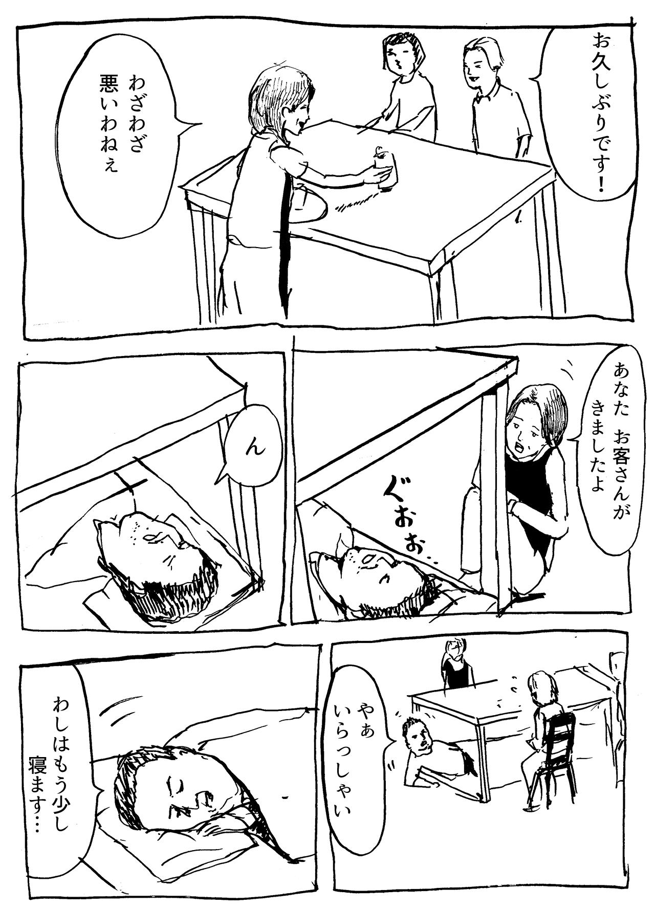親父の寝床