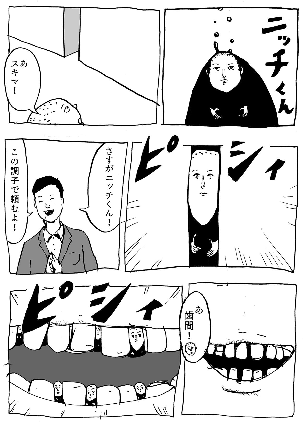 ニッチくん