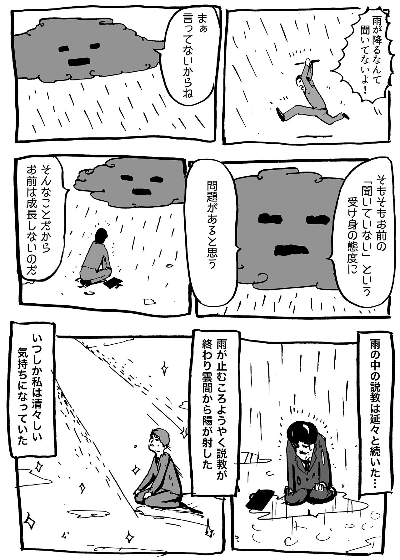 やまない雨はない