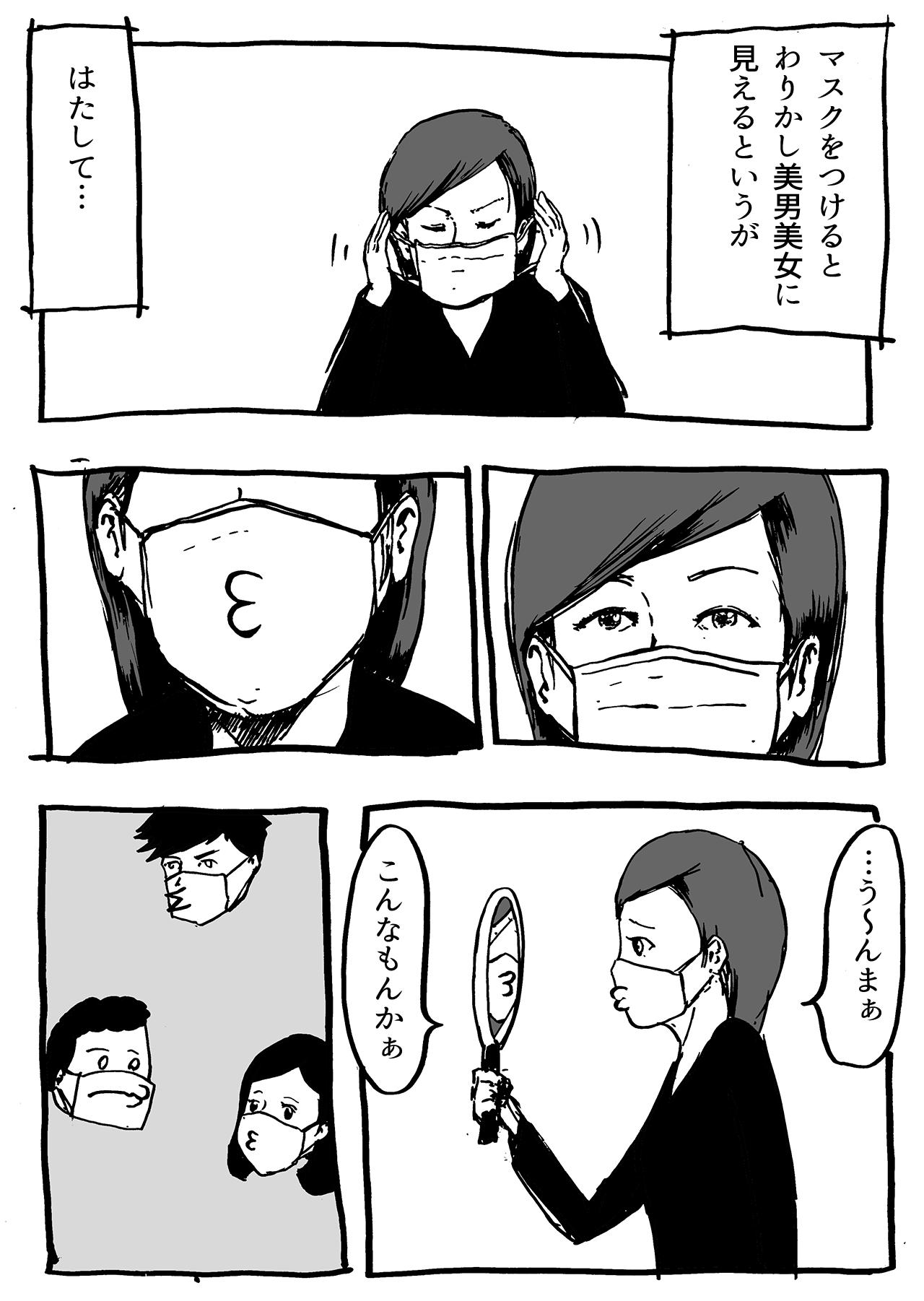 マスク効果